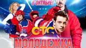Жители Кирова первые увидят «Молодежку»