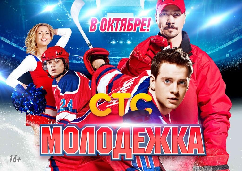 a3_Molodezka