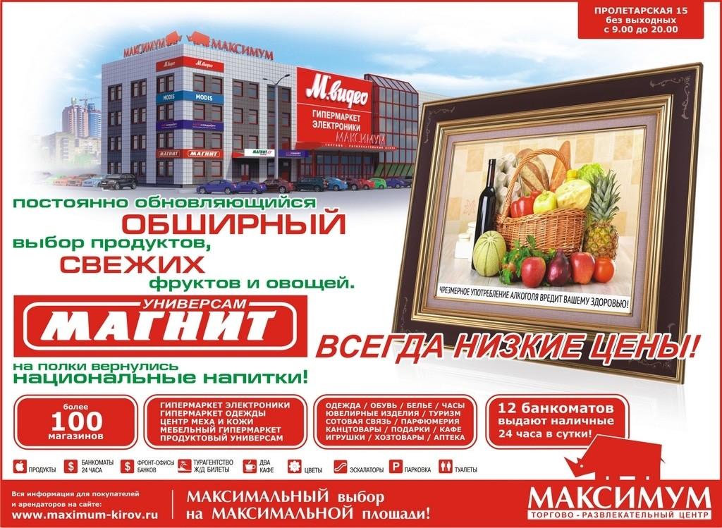 МАКСИМУМ 18_10_2013