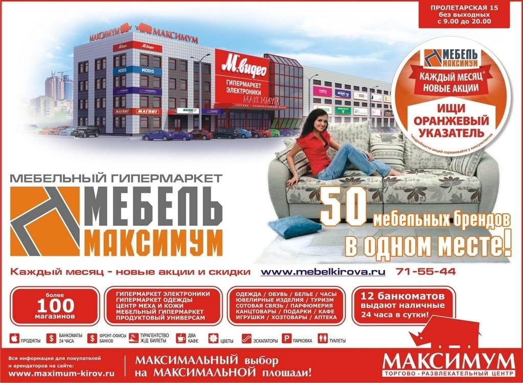 МАКСИМУМ 25_10_2013