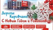 ГАЗЕТА «PRO ГОРОД» НОМЕР ОТ 27 ДЕКАБРЯ 2013