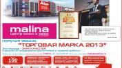 ГАЗЕТА «PRO ГОРОД» НОМЕР ОТ 29 НОЯБРЯ 2013