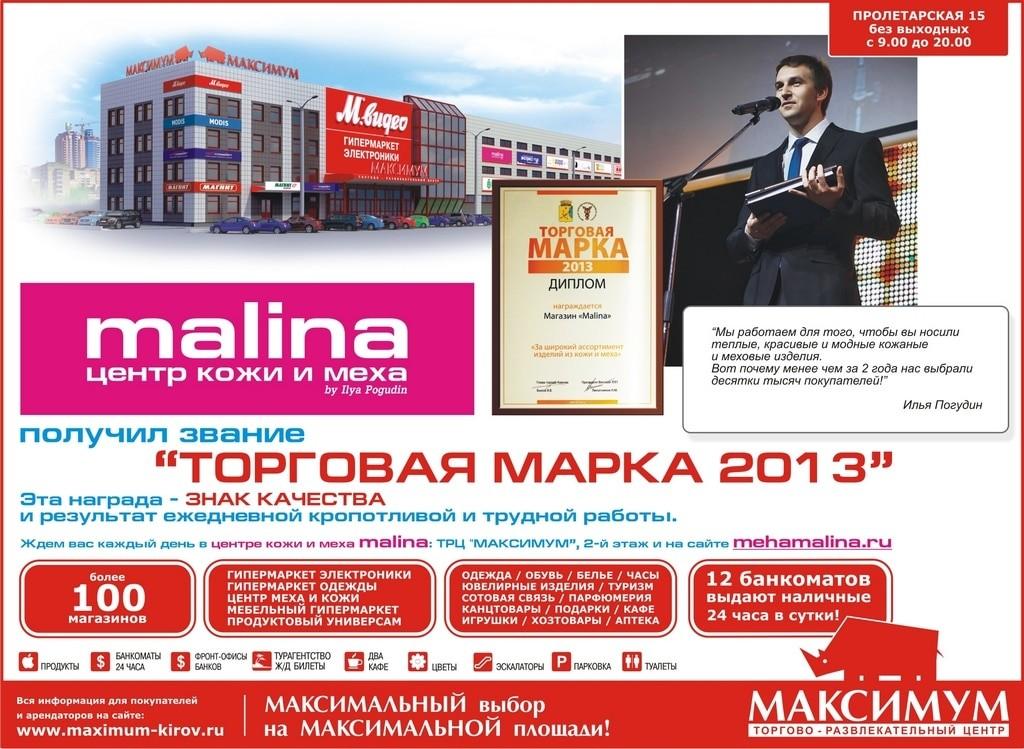 МАКСИМУМ 29_11_2013