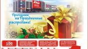 ГАЗЕТА «PRO ГОРОД» НОМЕР ОТ 10 ЯНВАРЯ 2014