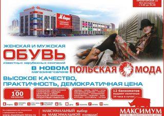 ГАЗЕТА «PRO ГОРОД» НОМЕР ОТ 17 ЯНВАРЯ 2014