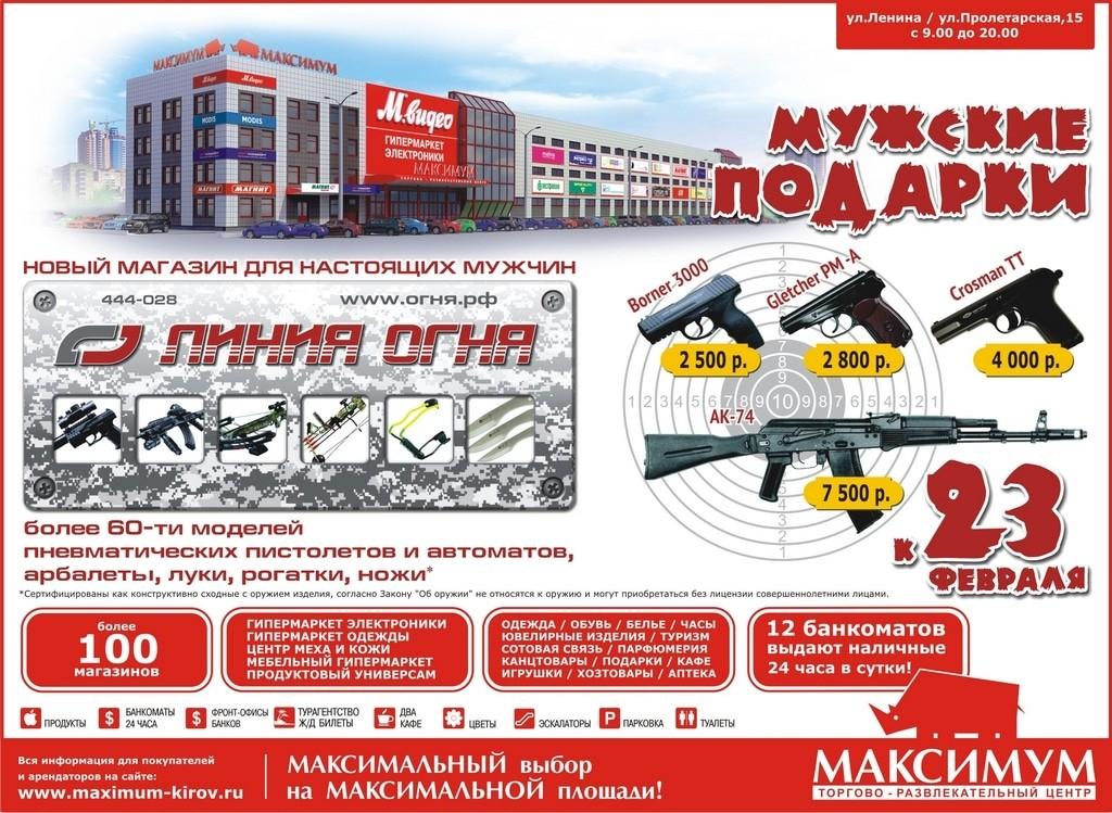 МАКСИМУМ 31_01_2014