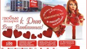 ГАЗЕТА «PRO ГОРОД» НОМЕР ОТ 7 февраля 2014