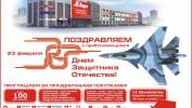 ГАЗЕТА «PRO ГОРОД» НОМЕР ОТ 14 ФЕВРАЛЯ 2014