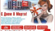ГАЗЕТА «PRO ГОРОД» НОМЕР ОТ 7 МАРТА 2014