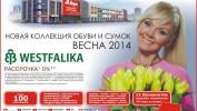 ГАЗЕТА «PRO ГОРОД» НОМЕР ОТ 4 АПРЕЛЯ 2014