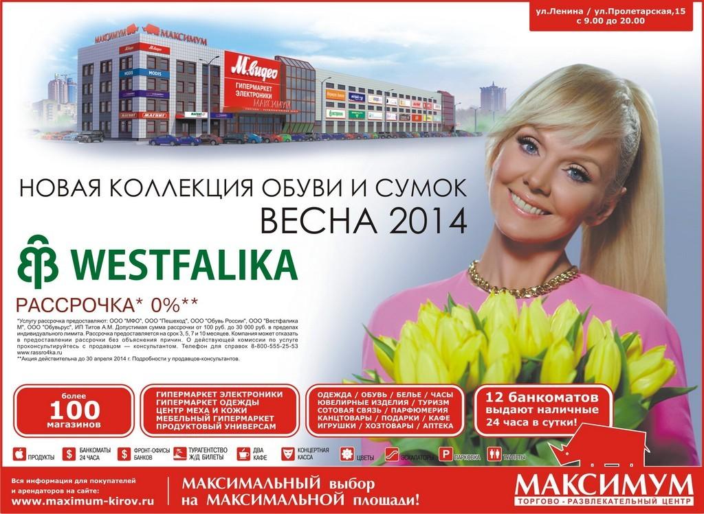 МАКСИМУМ 04_04_2014