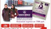 ГАЗЕТА «PRO ГОРОД» НОМЕР ОТ 14 МАРТА 2014