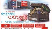 ГАЗЕТА «PRO ГОРОД» НОМЕР ОТ 21 МАРТА 2014