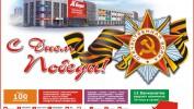 ГАЗЕТА «PRO ГОРОД» НОМЕР ОТ 2 МАЯ 2014