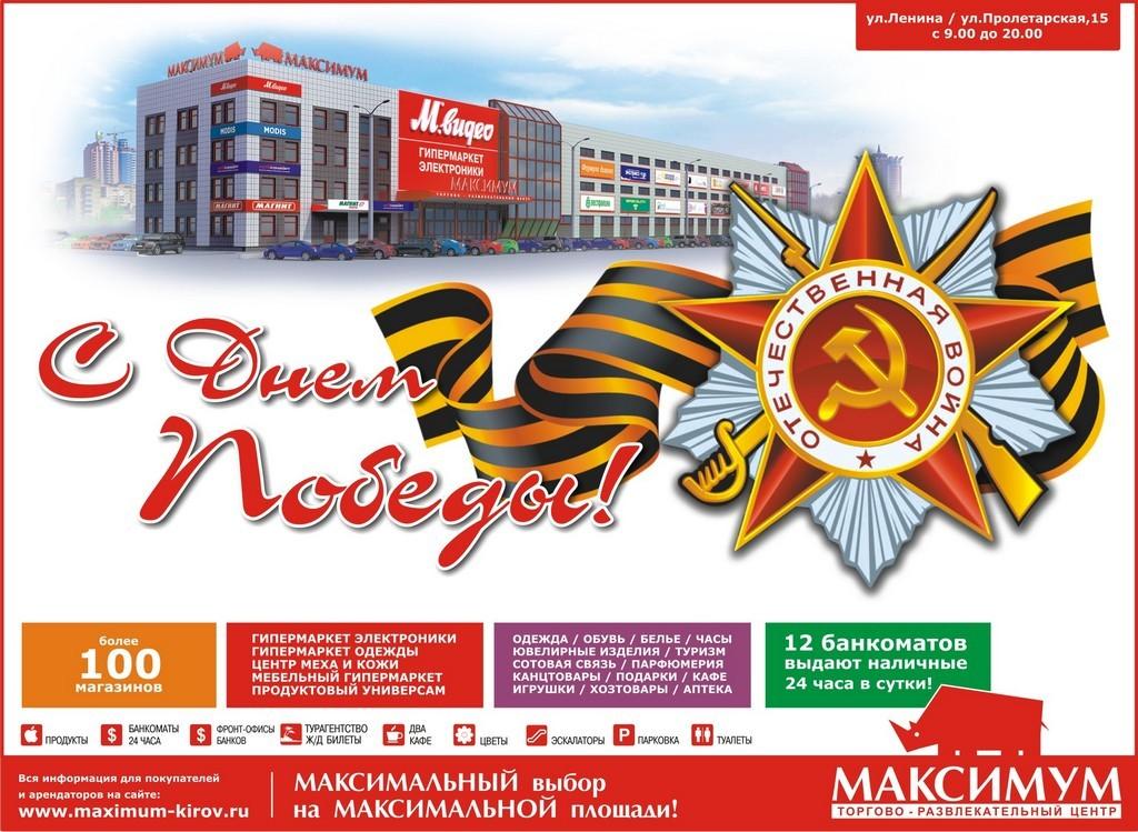 МАКСИМУМ 02_05_2014