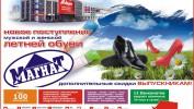 ГАЗЕТА «PRO ГОРОД» НОМЕР ОТ 16 МАЯ 2014