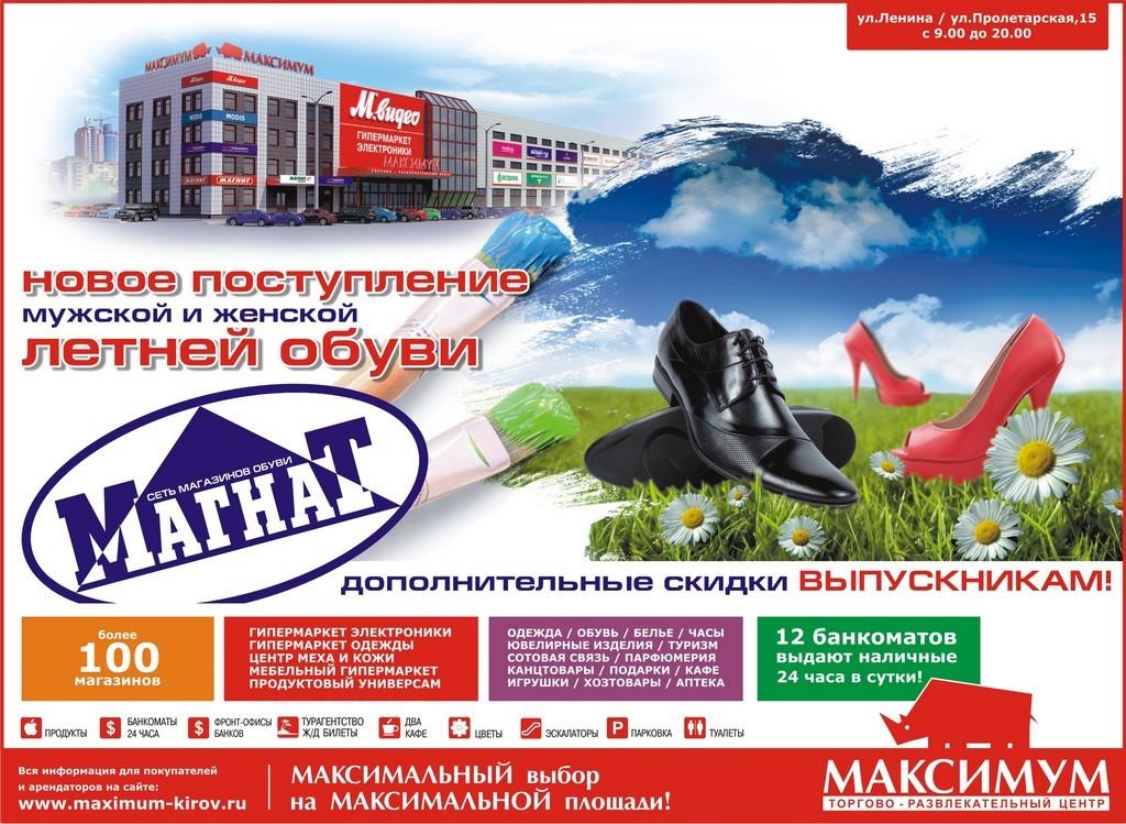 МАКСИМУМ 16_05_2014