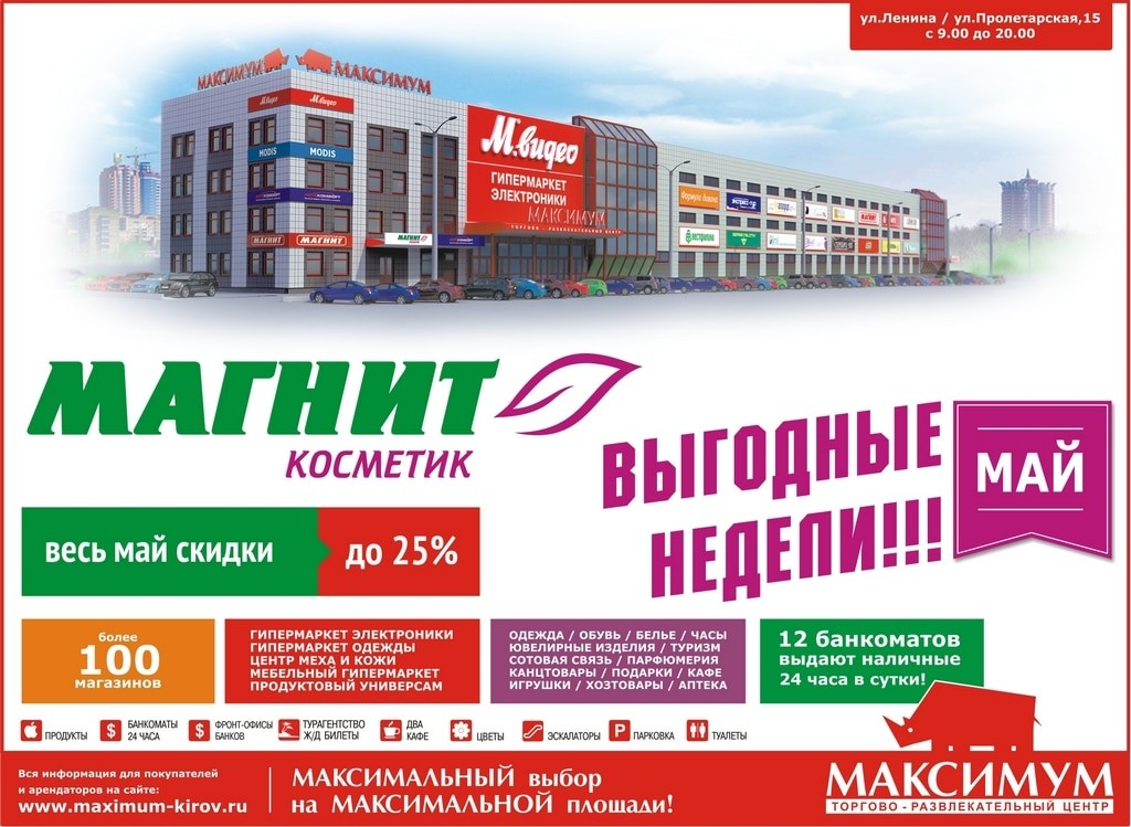 МАКСИМУМ 23_05_2014