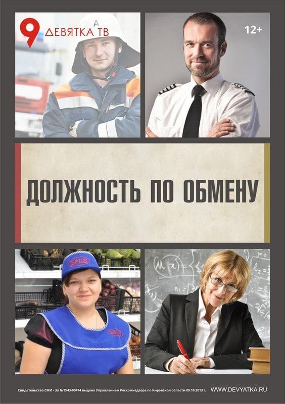 ДевяткаТВ_День должности по обмену_27-06-2014