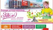 ГАЗЕТА «PRO ГОРОД» НОМЕР ОТ 30 МАЯ 2014