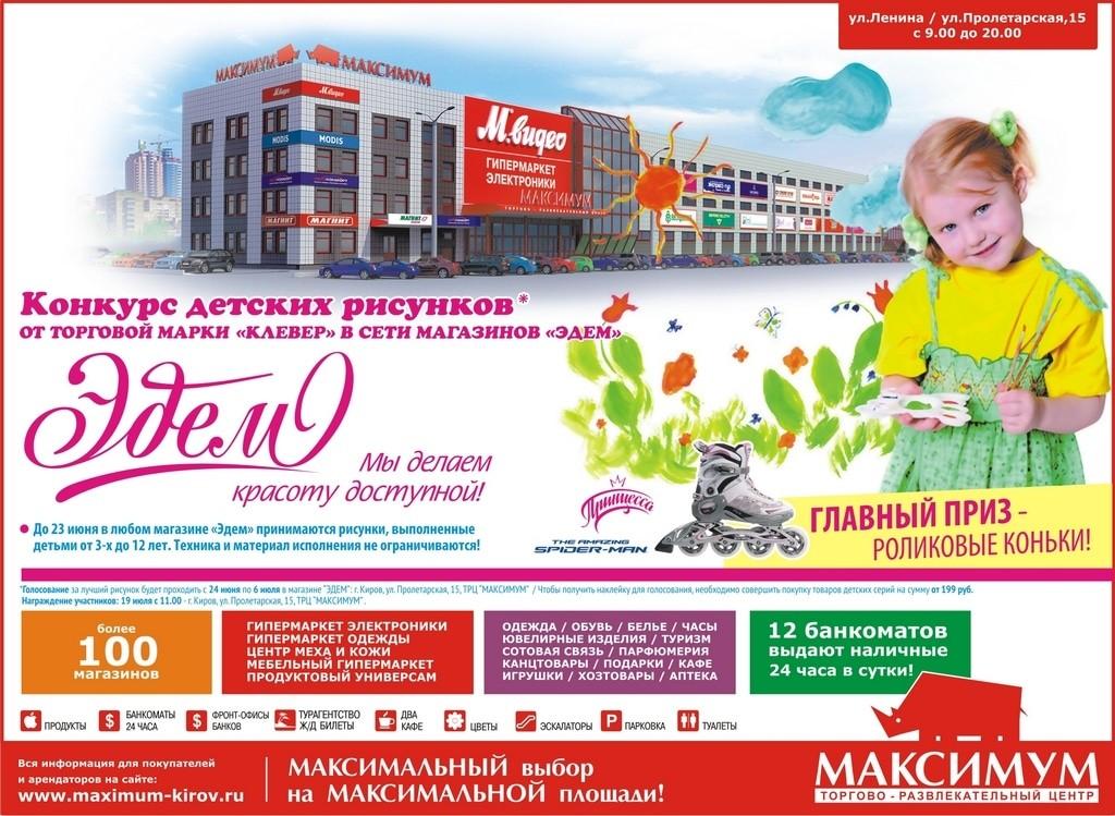 МАКСИМУМ 30_05_2014