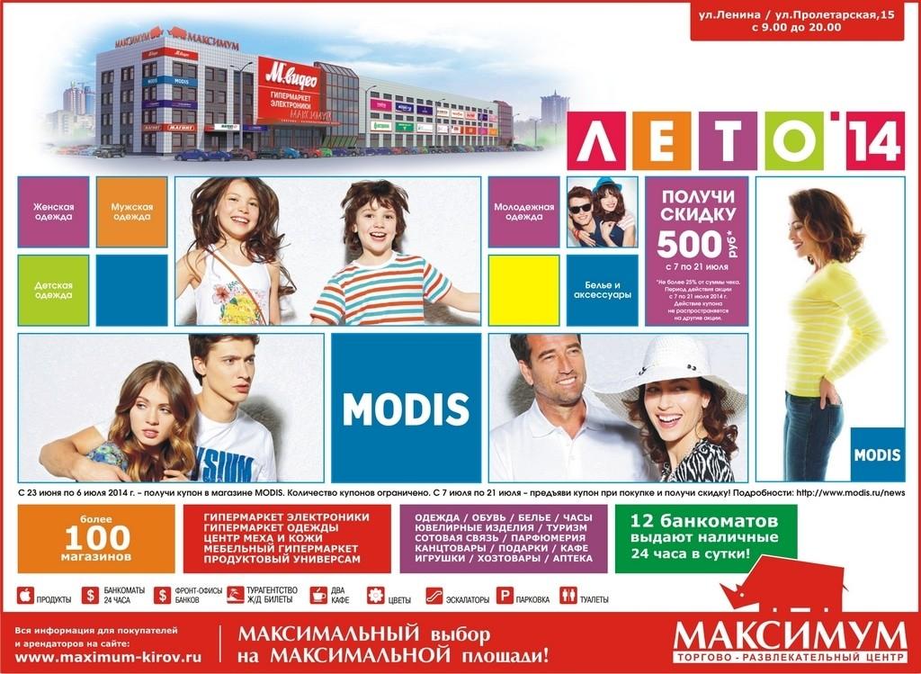 МАКСИМУМ 04_07_2014 (1)