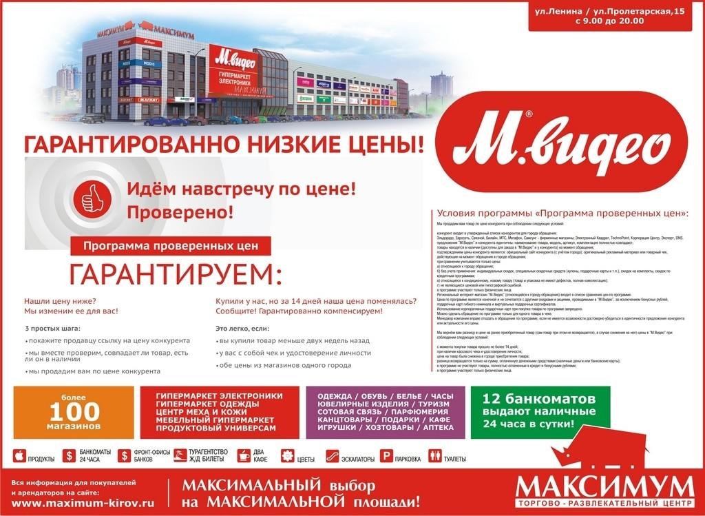 МАКСИМУМ 11_07_2014