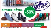 ГАЗЕТА «PRO ГОРОД» НОМЕР ОТ 18 ИЮЛЯ 2014