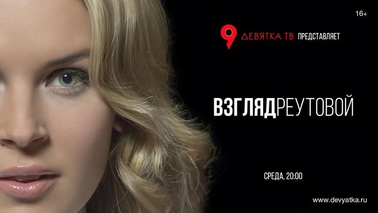 ДевяткаТВ_Взгляд Реутовой_27-08-2014