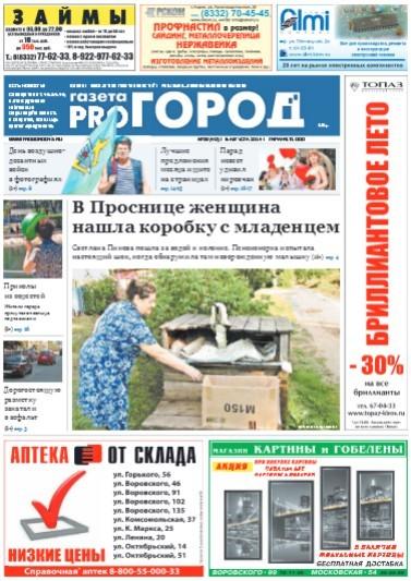 progorod