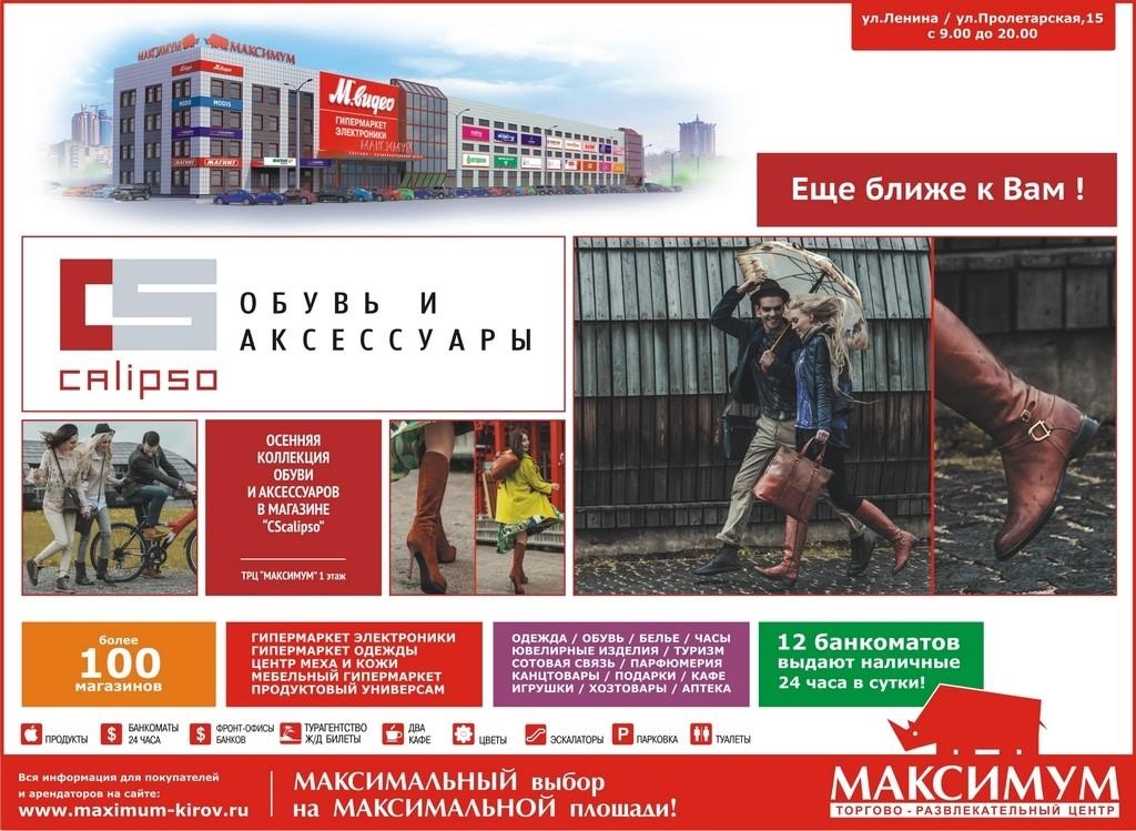 МАКСИМУМ 05_09_2014