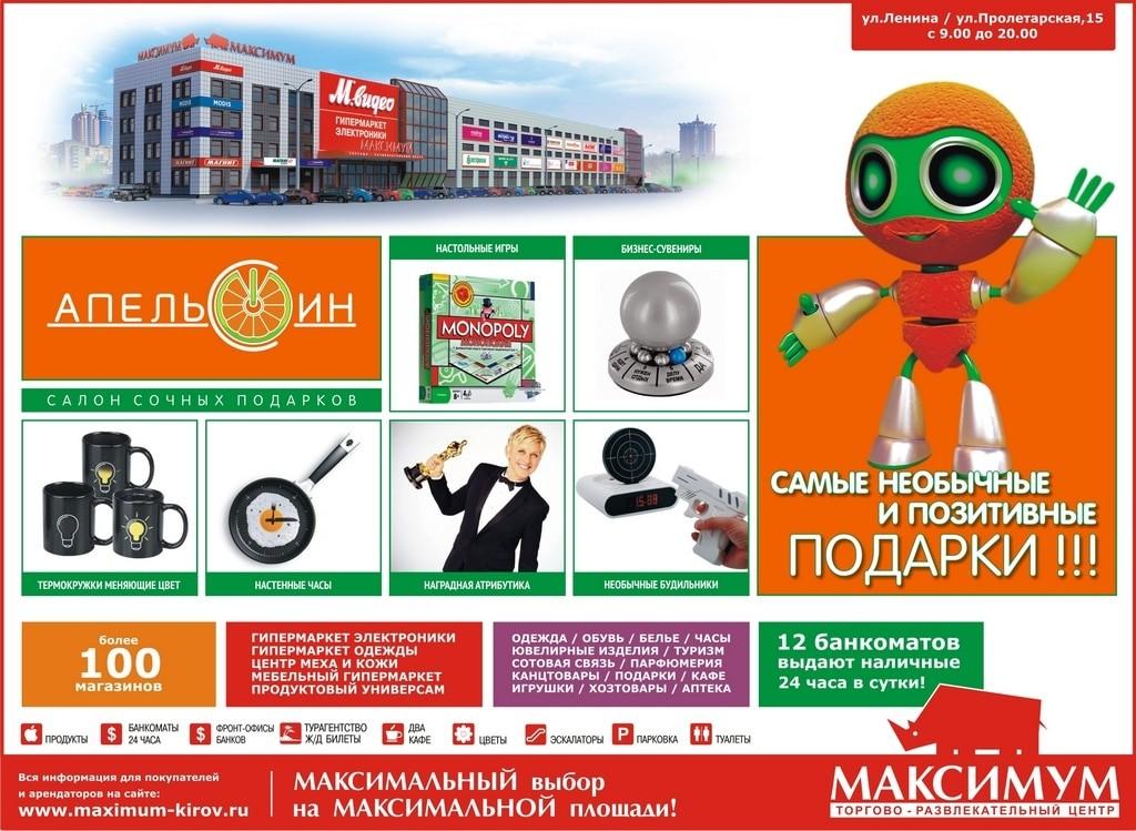 МАКСИМУМ 19_09_2014