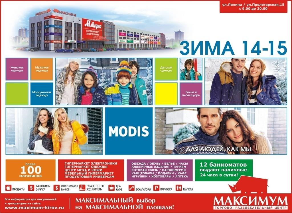 МАКСИМУМ 17_10_2014