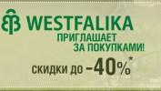 WESTFALIKA. СКИДКИ ДО 40%!