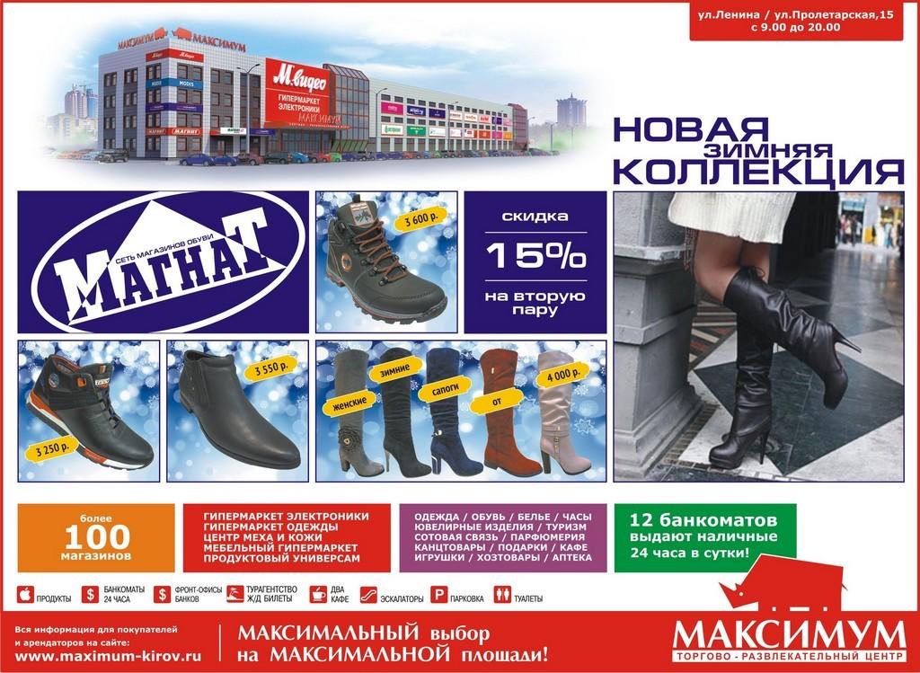 МАКСИМУМ 31_10_2014