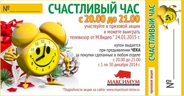 Купон Счастливый Час-2к