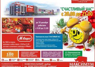 ГАЗЕТА «PRO ГОРОД» НОМЕР ОТ 5 ДЕКАБРЯ 2014