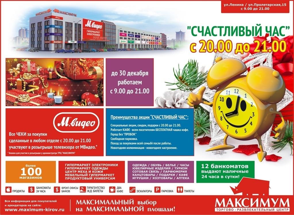 МАКСИМУМ 05_12_2014