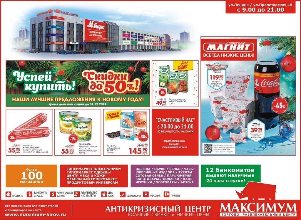 МАКСИМУМ 26_12_2014