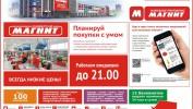 ГАЗЕТА «PRO ГОРОД» НОМЕР ОТ 23 ЯНВАРЯ 2015