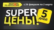 5 дней суперцен в М.Видео!