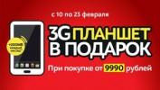 3G планшет в подарок