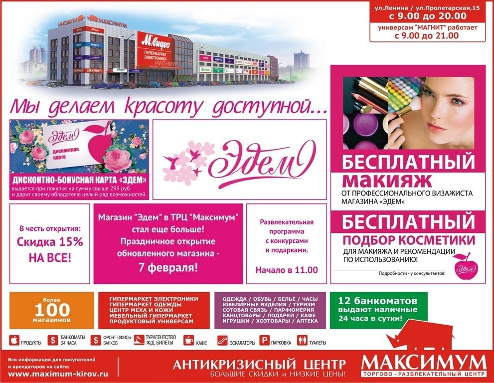 МАКСИМУМ 30_01_2015