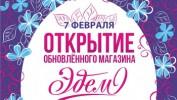 """открытие обновлённого магазина """"Эдем"""""""