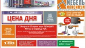 ГАЗЕТА «PRO ГОРОД» НОМЕР ОТ 13 МАРТА 2015