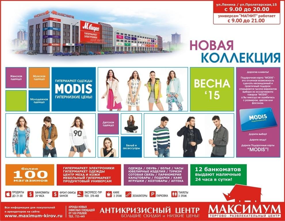 МАКСИМУМ 20_03_2015