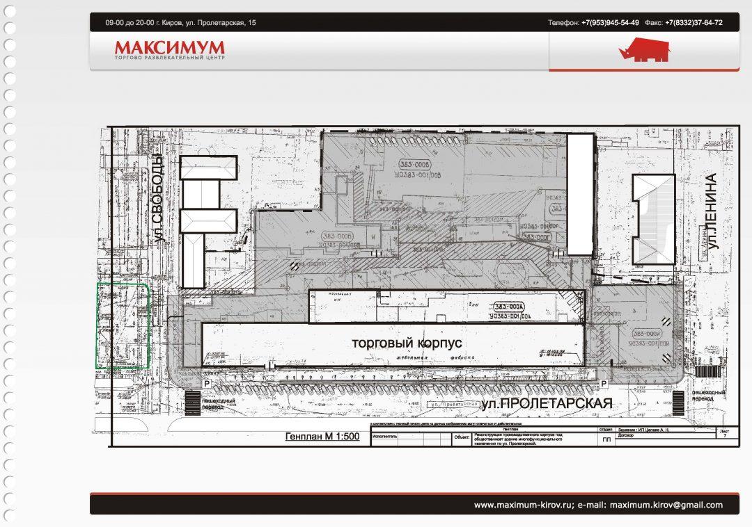 МАКСИМУМ-территория_Страница_8