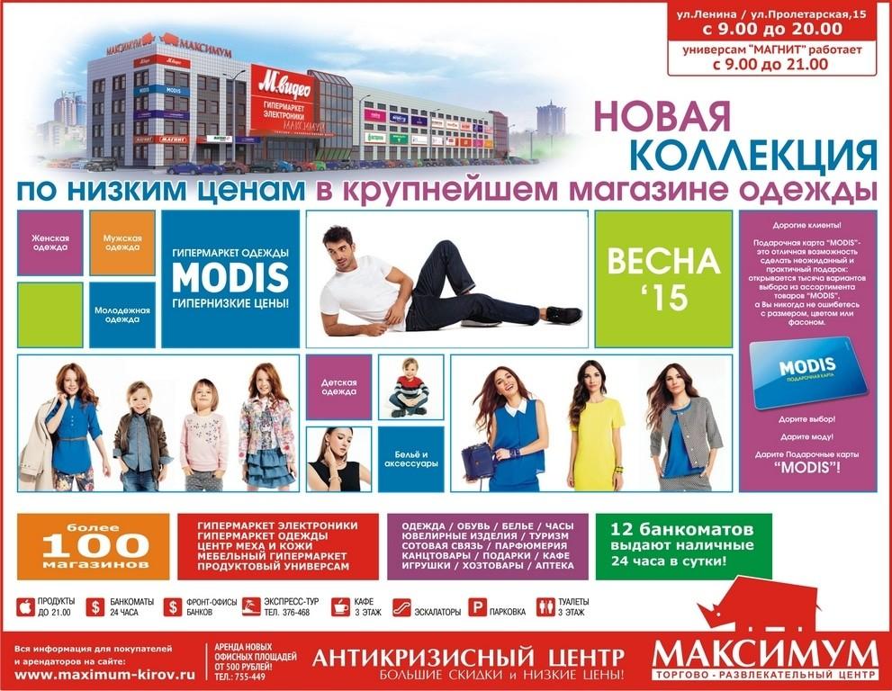 МАКСИМУМ 10_04_2015