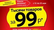В М.видео тысячи товаров за 99 рублей!