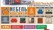 ГАЗЕТА «PRO ГОРОД» НОМЕР ОТ 8 МАЯ 2015